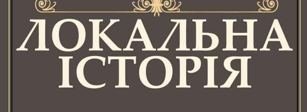 """""""Локальна історія"""": сучасно про минуле"""