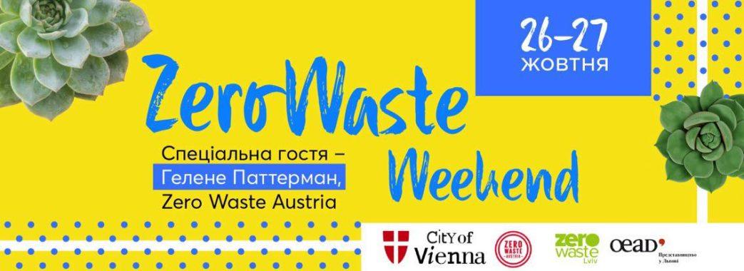 У Львові стартує Zero Waste Weekend