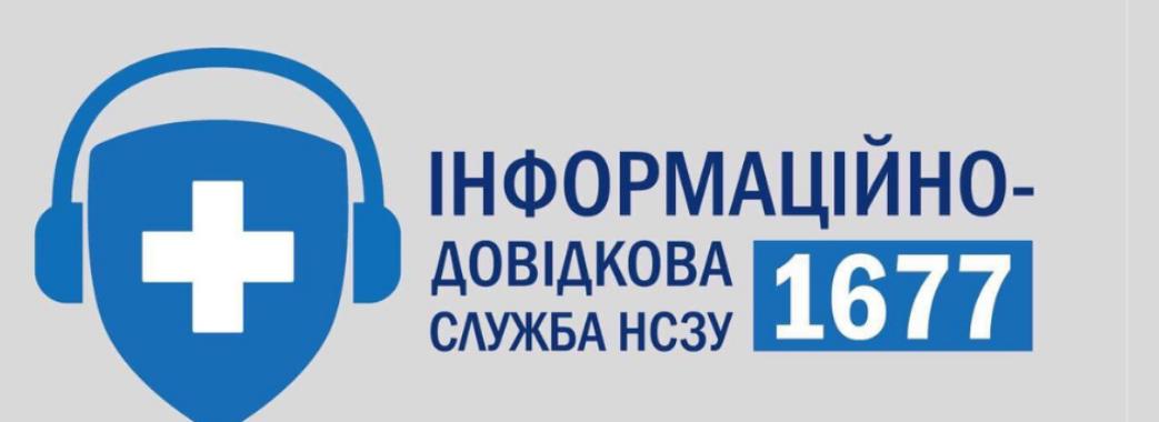 Національна служба здоров'я України: як зателефонувати