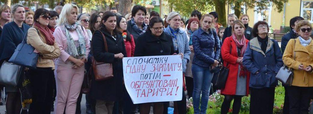 Освітянський страйк: Львів і Самбір разом
