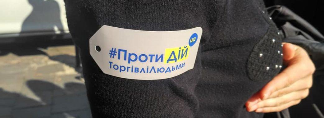 Львів'яни виступають проти рабства та торгівлі людьми