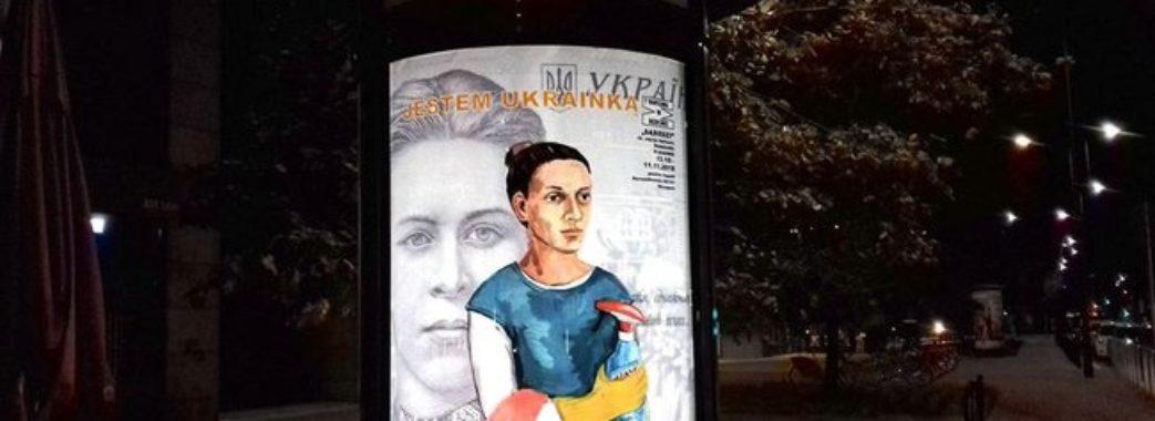 У Польщі з'явилась неоднозначна реклама з українками