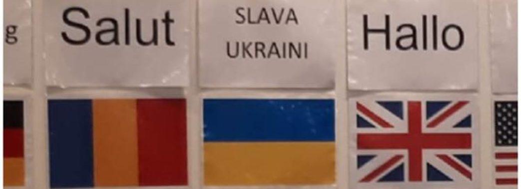 "Австралія: замість ""Zdrastvuite"" – ""Слава Україні"""