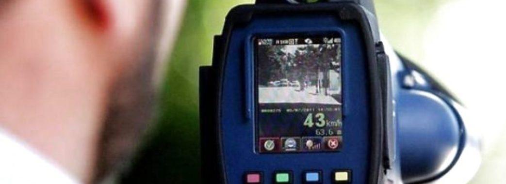 Радари в дії: поліція починає штрафувати