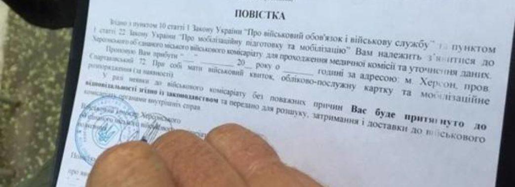 Трьох старосамбірських чоловіків можуть арештувати за неявку у військкомат