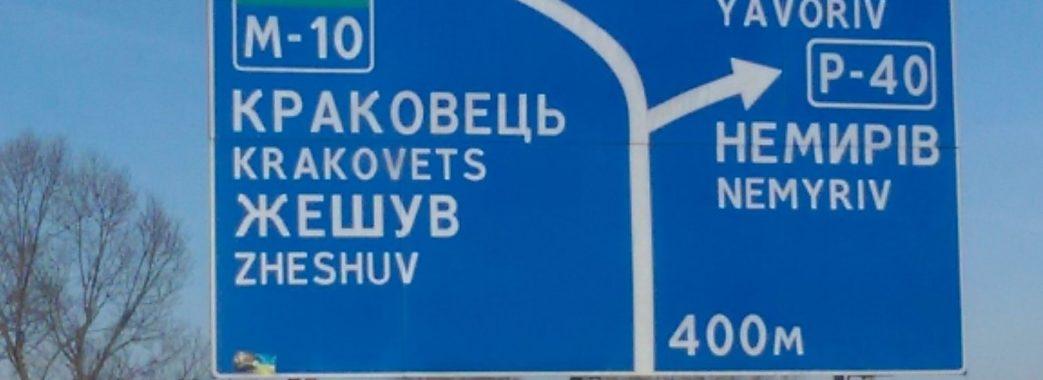 На Краковці 50 людей перекрили рух