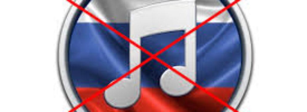 Цілий плей-лист – російська попса