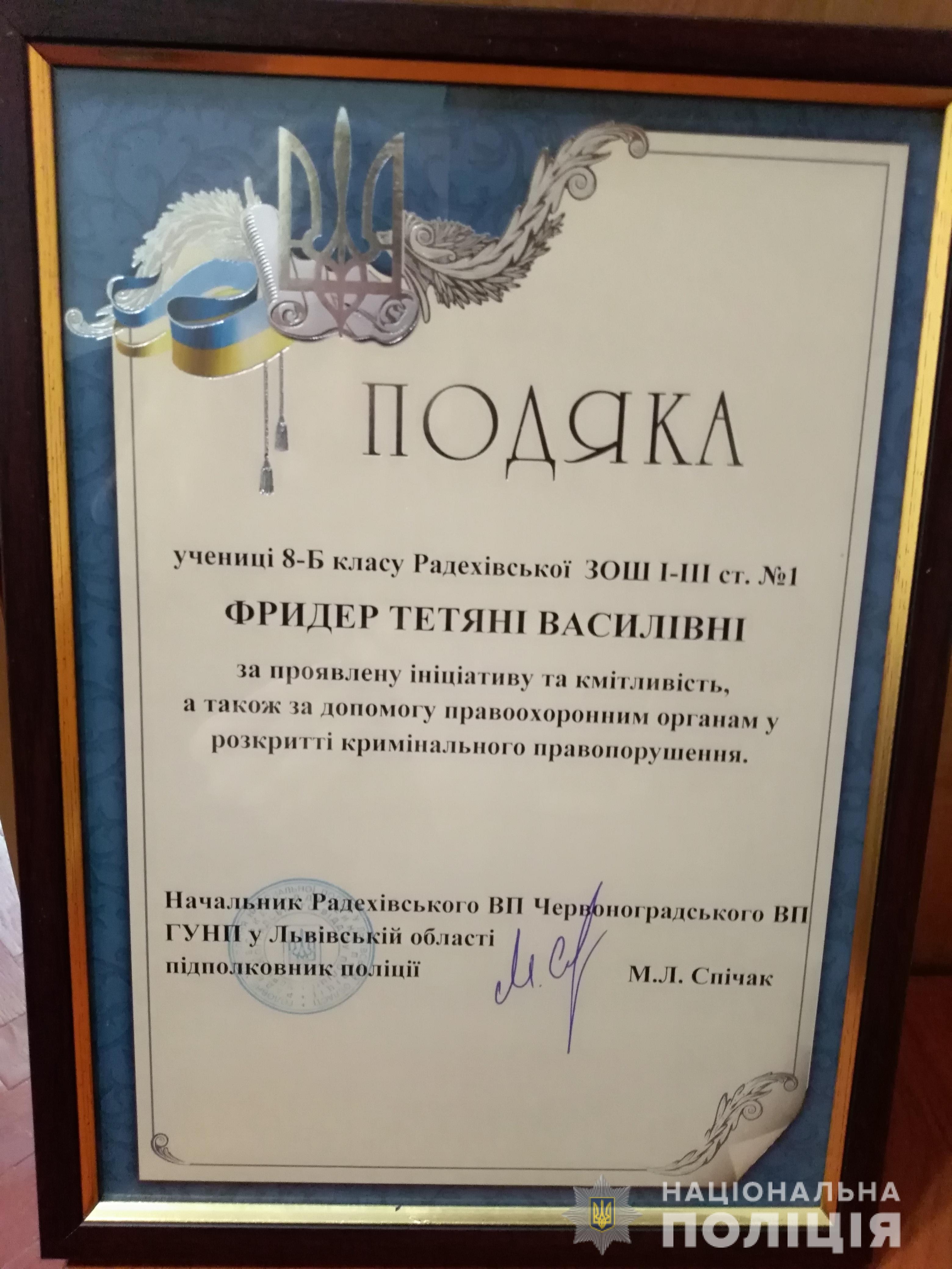 politsiya-divchynka1