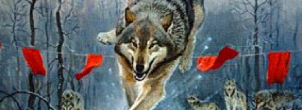 Геннадій Когут: Полювання на вовків