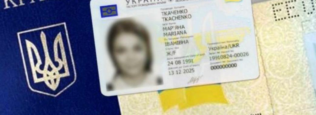 Біометричний паспорт он-лайн: як оформити заяву