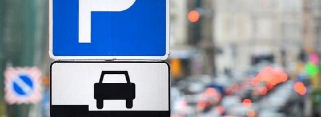 Де у Львові можна паркуватися