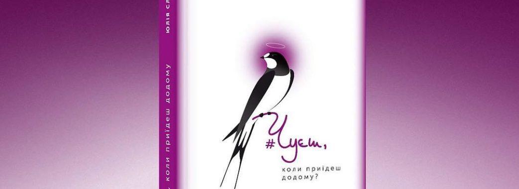 У Львові представлять першу в Україні інстаґрам-книжку