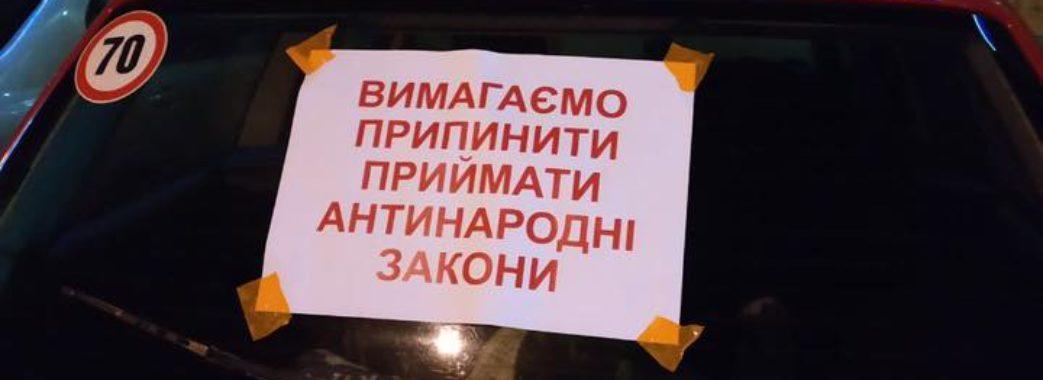 АвтоЄвроСила почала у Львові безстрокову акцію