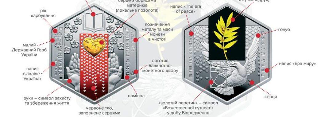 В Україні з'явились нові шестигранні монети