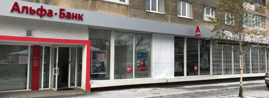 У Львові підпалили відділення російського Альфа-банку