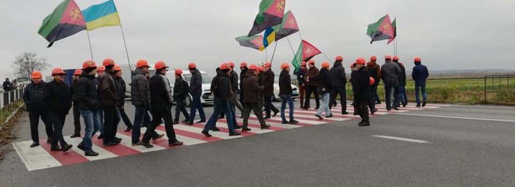 Львівські шахтарі заблокували трасу Львів-Рава-Руська