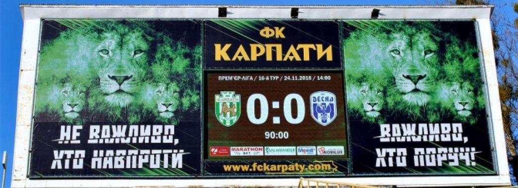"""На львівському стадіоні """"Україна"""" – нове табло"""