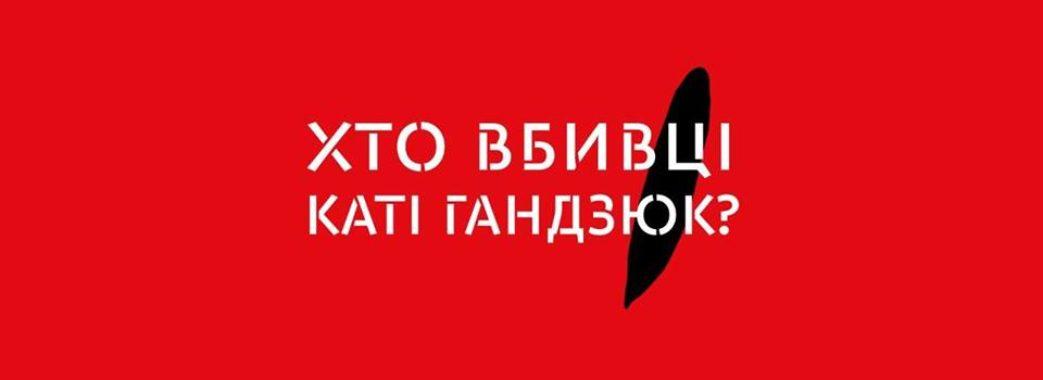 У Львові відбудеться мітинг-реквієм за Катею Гандзюк