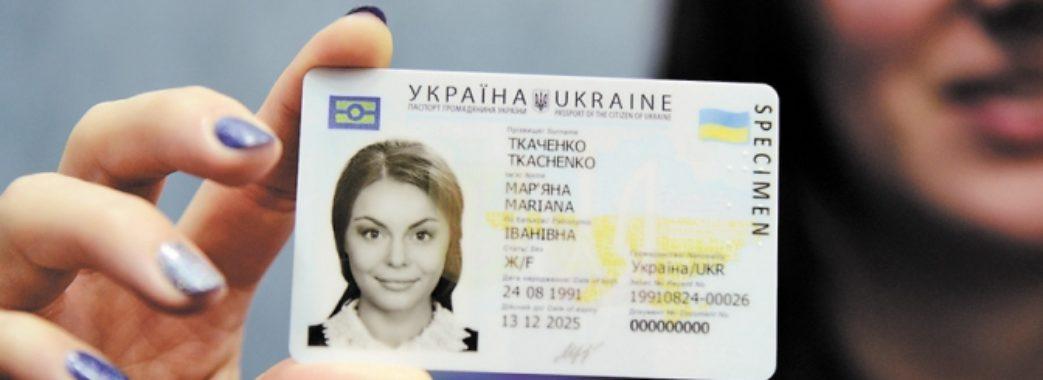 Школярів закликають вчасно оформлювати ID-картки