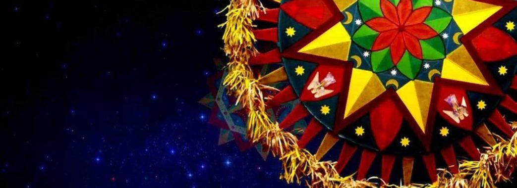 У Шевченківському гаю покажуть, як зробити різдвяну зірку