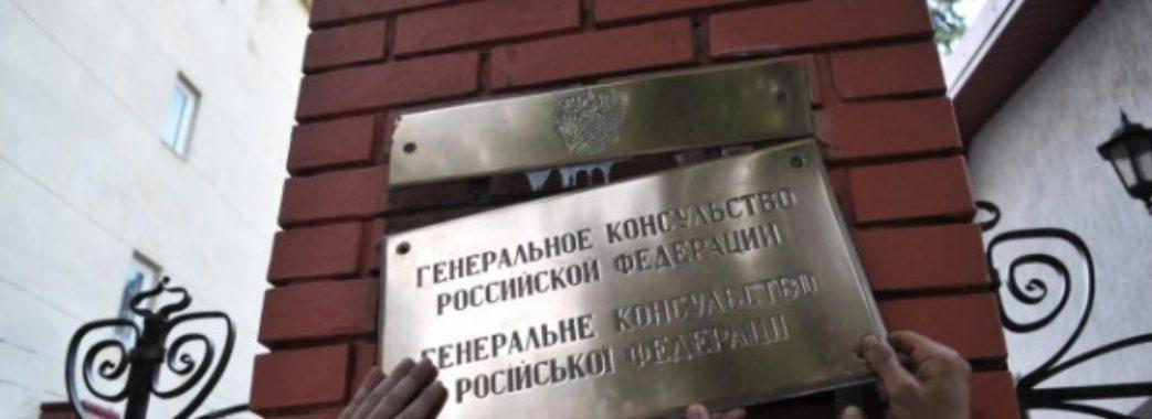 Генконсульству Росії – не місце у Львові