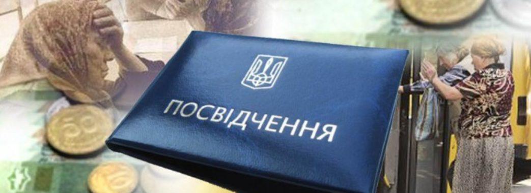 На Самбірщині вісім категорій пільговиків не платитимуть за проїзд