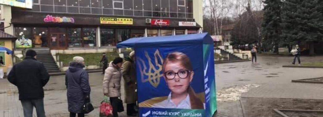 У Дрогобичі роздавали солодощі від Тимошенко