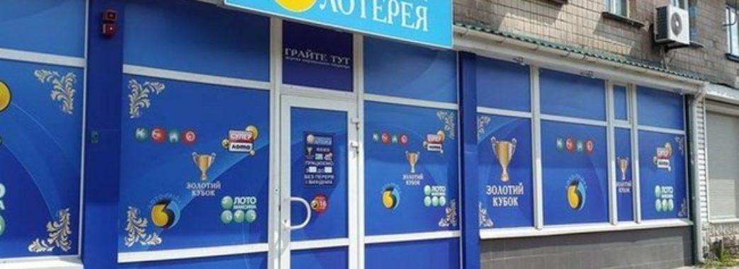 У Львові хочуть покінчити з лотерейним бізнесом