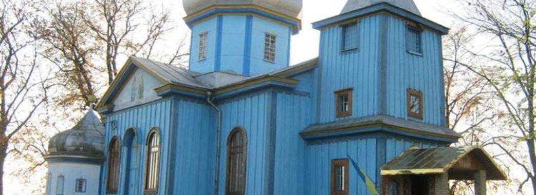 На Сокальщині через конфлікт між парафіянами церкву закрили на колодку