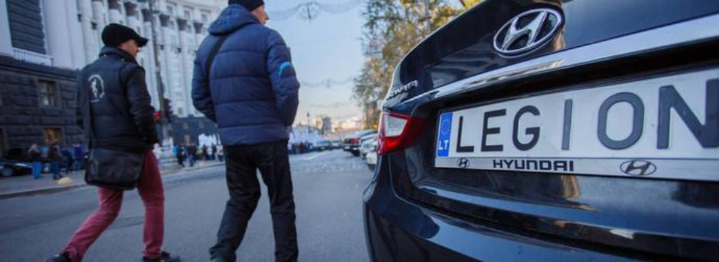 Перша грошова застава за автомобіль на єврономерах повернена