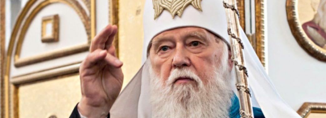 До Львова приїде Святійший Патріарх Філарет