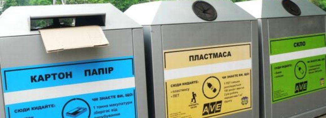 У всіх містах Львівщини сортуватимуть сміття