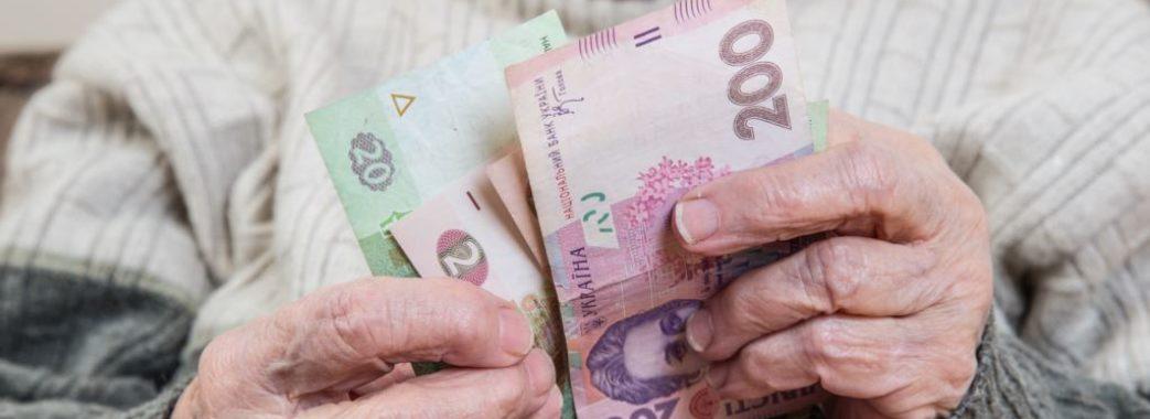 Розмір мінімальної пенсії зросте на 62 грн