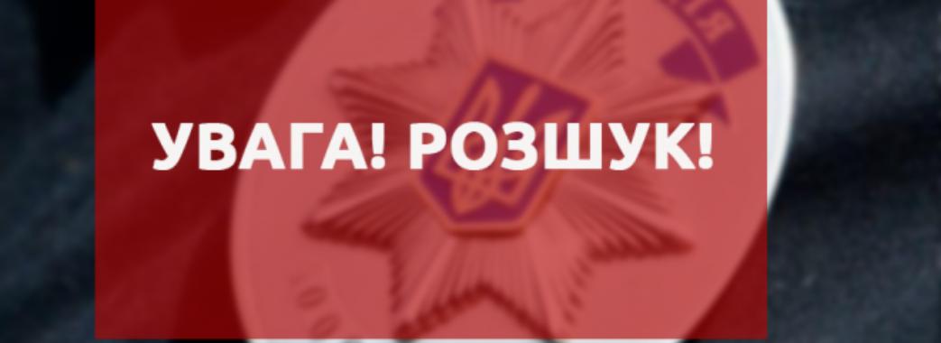 На Львівщині зникла дівчина