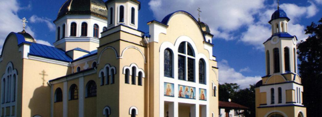 Парафія УПЦ МЦ Жовкви приєдналася до Православної Церкви України