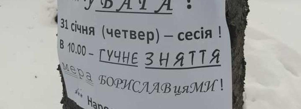 У Бориславі закликають прийти завтра «знімати» мера