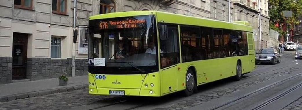 У Львові автобуси №5А та №47А змінять маршрути