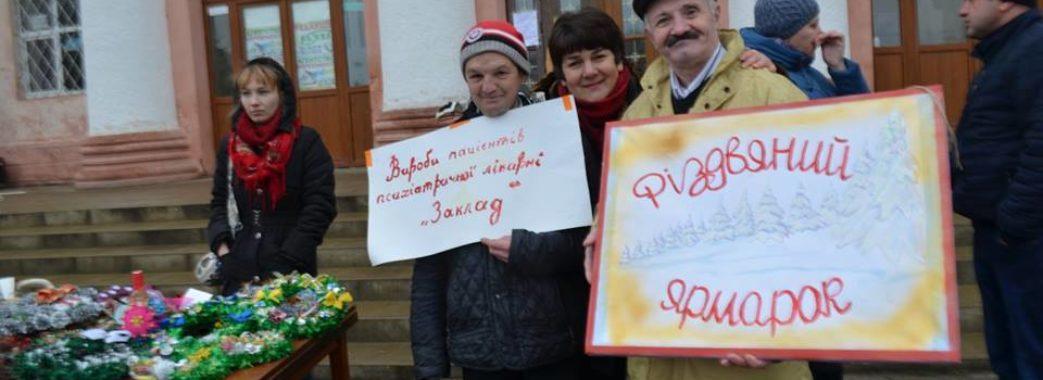 У Миколаєві презентували різдвяну ярмарку від пацієнтів психіатричної лікарні