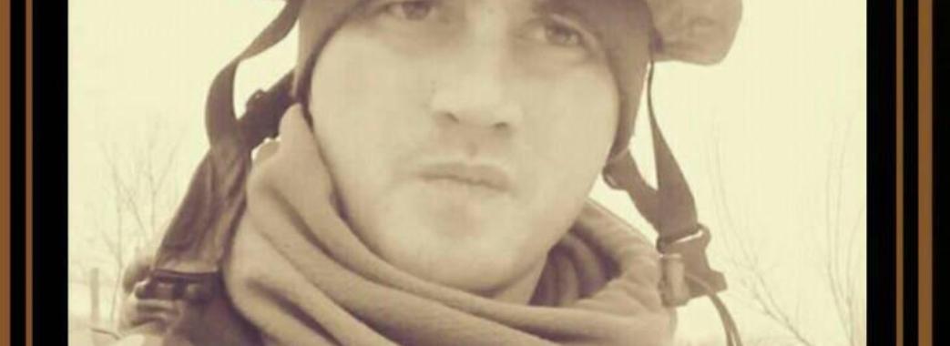 28-річний боєць АТО зі Старосамбірщини помер від пневмонії