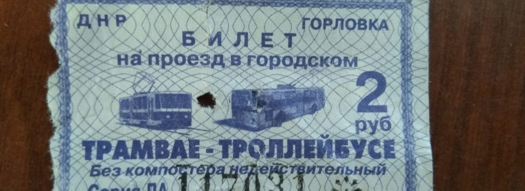 У Львові чоловік їхав тролейбусом із квитком псевдореспубліки «ДНР»