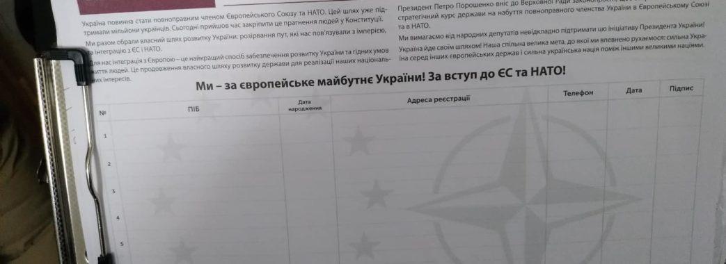 У Винниках збирали підписи за вступ до НАТО