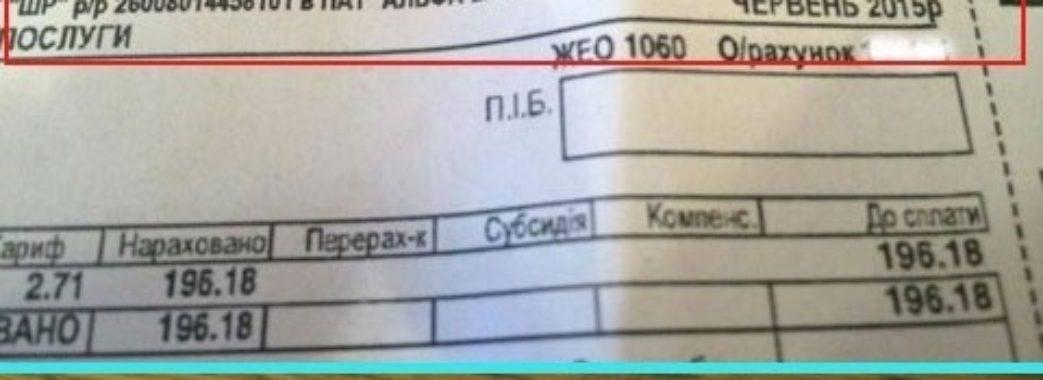 На Львівщині відчулося зубожіння: люди перестають платити за комуналку