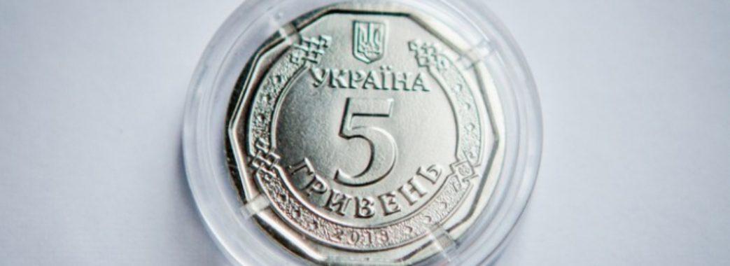 Цього року Нацбанк введе п'ятигривневі монети