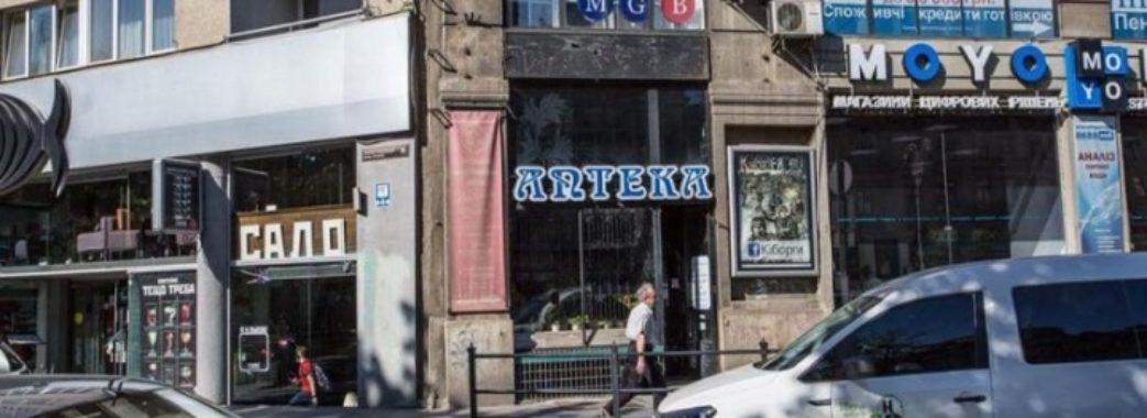 Аптека на Міцкевича переїжджає