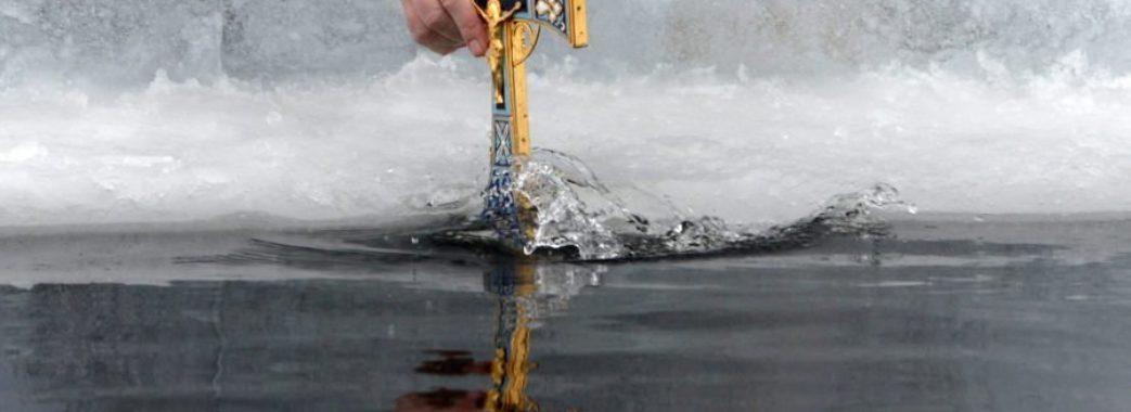 Мешканцям Львівщини нагадують про безпеку під час купання на Водохреща