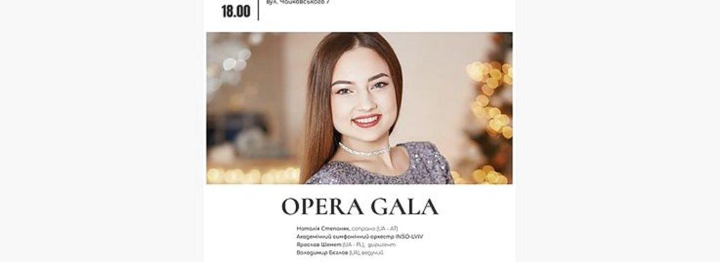 У львівській філармонії відбудеться концерт  «Opera Gala»