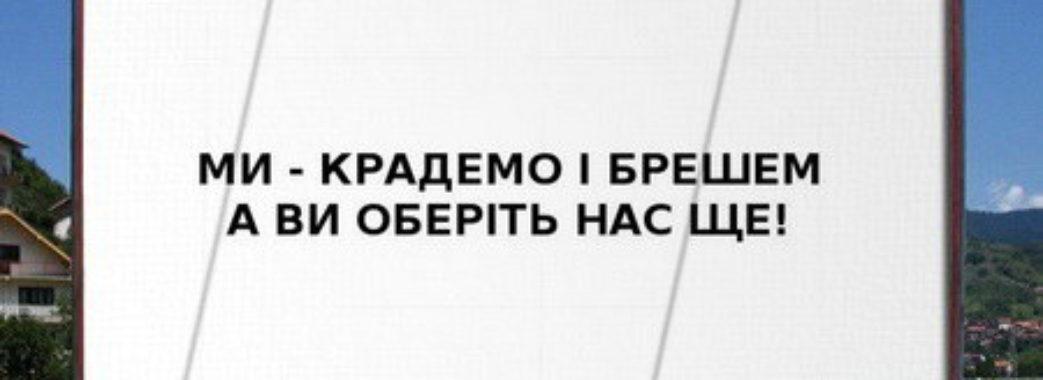 Городоцький підприємець заплатить штраф за порушення у політичній рекламі