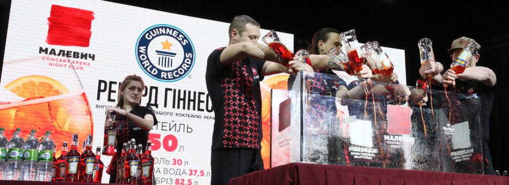 150 літрів коктейлю в акваріумі приготували у Львові