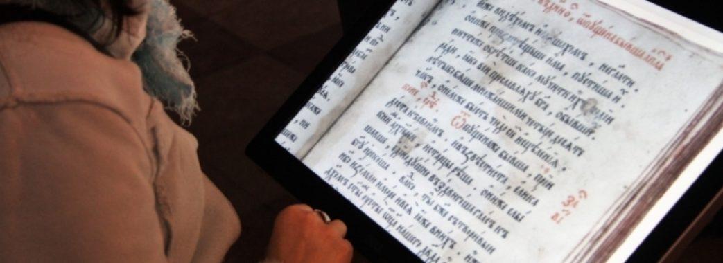 """У Львові можна погортати першу друковану книгу """"Апостол"""" за допомогою інтерактивного екрану"""