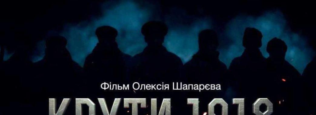 Фільм «Крути» за 52 мільйони гривень показали у Львові